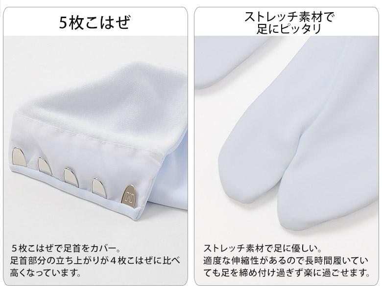 ネコポス便可 ストレッチ足袋 5枚こはぜ 男女兼用 東レナイロントリコット S/M/L/LL/3L/4L/5L 履きやすい  開封後の返品交換不可