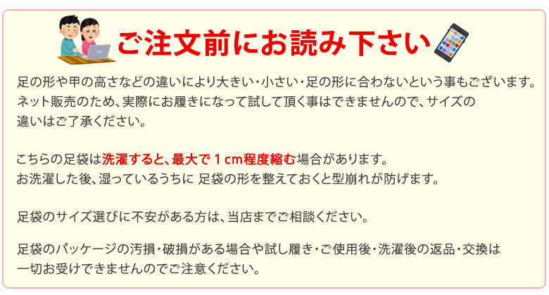 ネコポス便可 ストレッチ足袋 白 コハゼ無 男女兼用 日本製 のびる 伸びる 靴下タイプ(こはぜなし ソックス)  開封後の返品交換不可