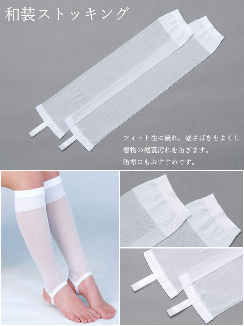 ネコポス便可 和装ストッキング 着物用 ひざ下タイプ フリーサイズ 開封後の返品交換不可