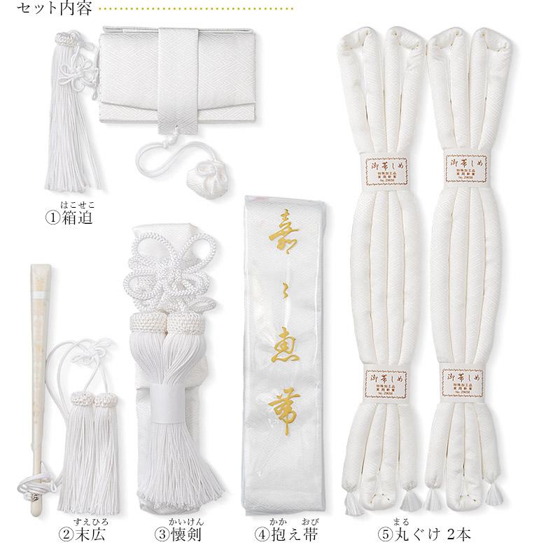 婚礼箱迫セット 白サヤ型 五品セット花嫁5点セット 懐剣 筥迫(はこせこ) 箱せこ 丸ぐけ 抱え帯 末広 送料無料