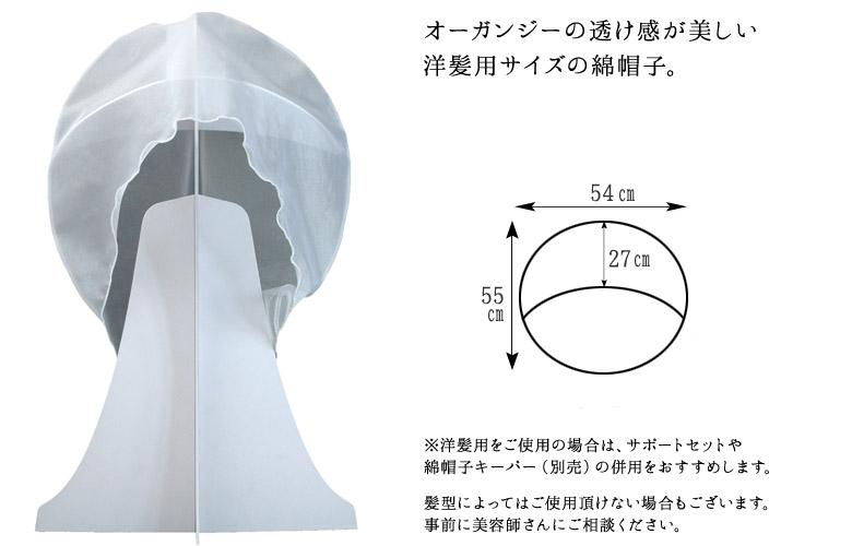 結婚式 洋髪用 綿帽子 オーガンジー 白 わたぼうし 和装 ウエディング 花嫁用 新婦用