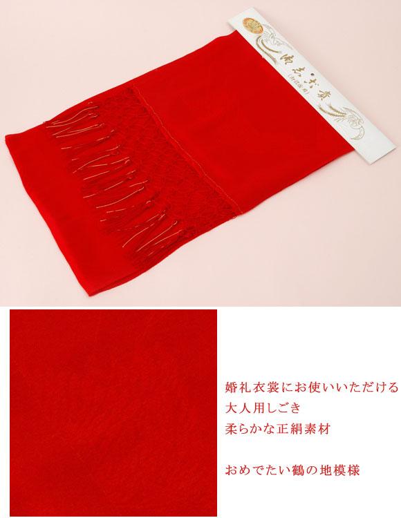 大人用しごき 正絹 赤 綸子(取寄商品) 和装小物 送料無料
