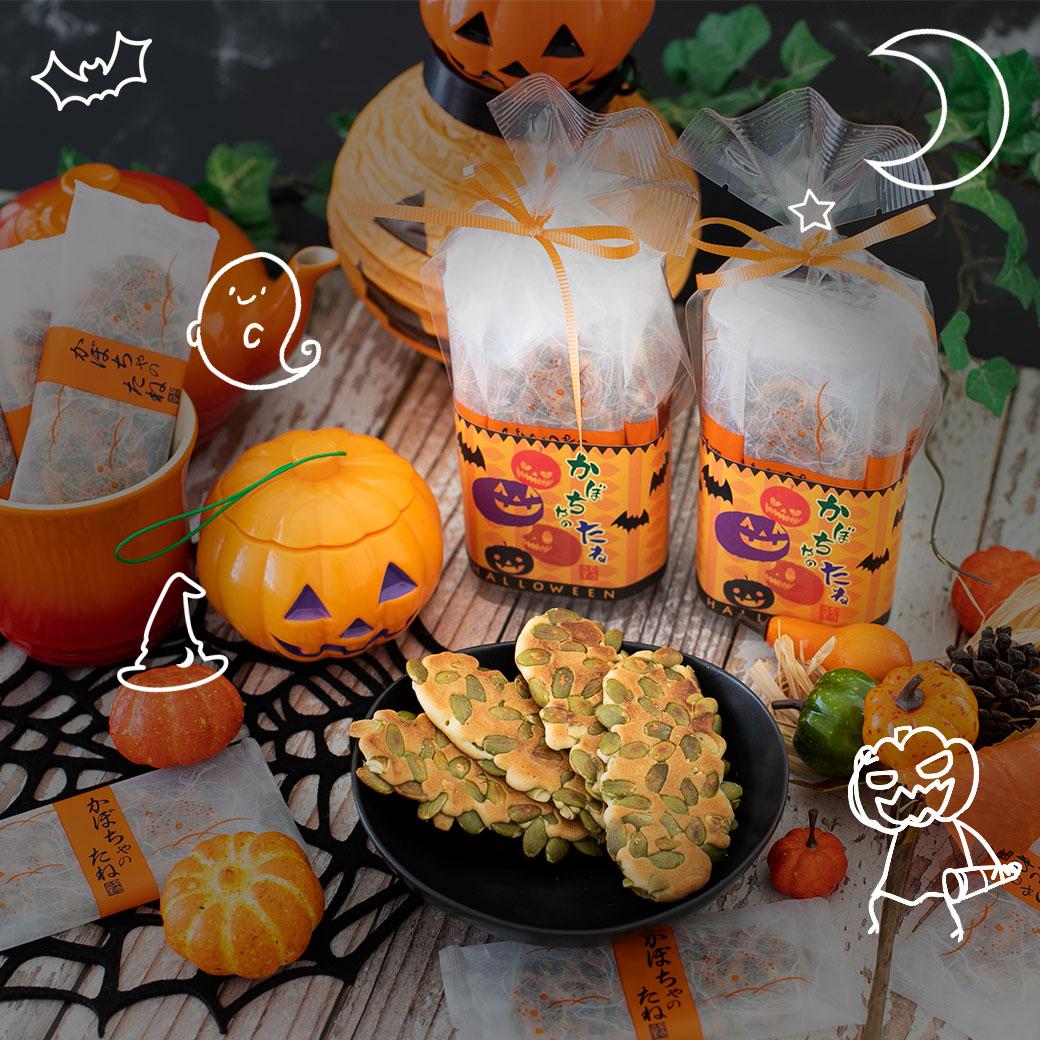 かぼちゃのたねハロウィン(今期の販売は終了いたしました)