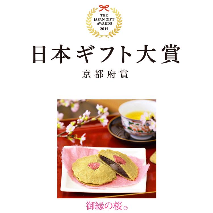 迎春菓(GSKK)(今期の販売は終了いたしました)
