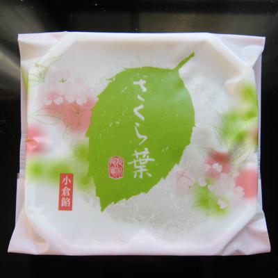 菜宝楽 さくら葉(小倉つぶ餡・求肥入り)