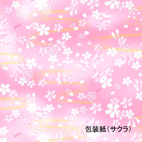 【日本ギフト大賞 京都府賞受賞】御縁の桜 SGD おすすめ用途【寿】【結婚】【引き菓子】【お祝】【ご挨拶】