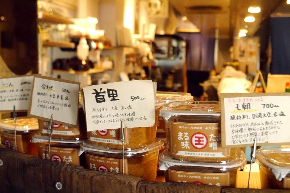 食べる生姜味噌