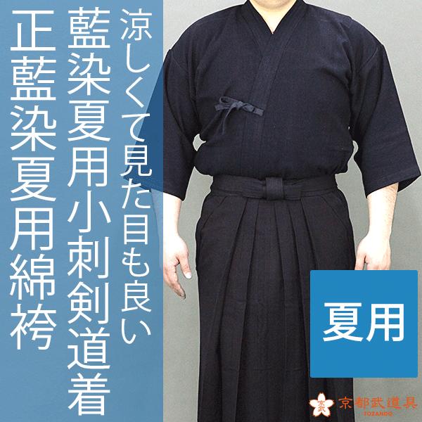 藍染夏用剣道着と夏用綿袴セット