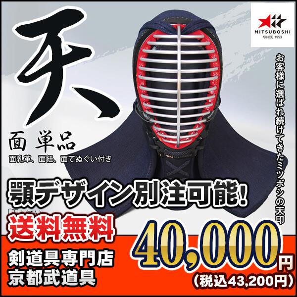 『ミツボシ 天 防具面』6mm織刺「天(てん)」面単品