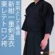 1年中使えるスタンダードな上下 | 新紺一重剣道衣+東レテトロン袴(紺・黒・白)