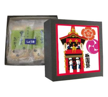 黒豆おかき 祇園祭 山鉾巡行(白)の小箱入