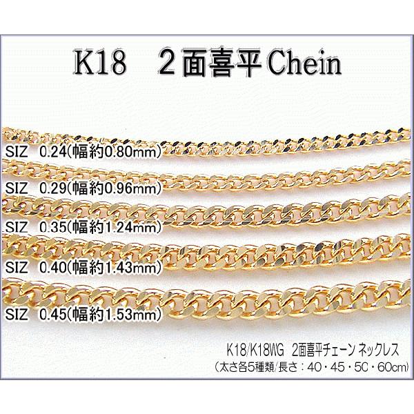 18金 喜平チェーンネックレス K18 2面カット 約1.34mm幅 約3.80g前後 50cm 0.40φ 造幣局検定マーク 刻印入り メンズ レディース 喜平 チェーン