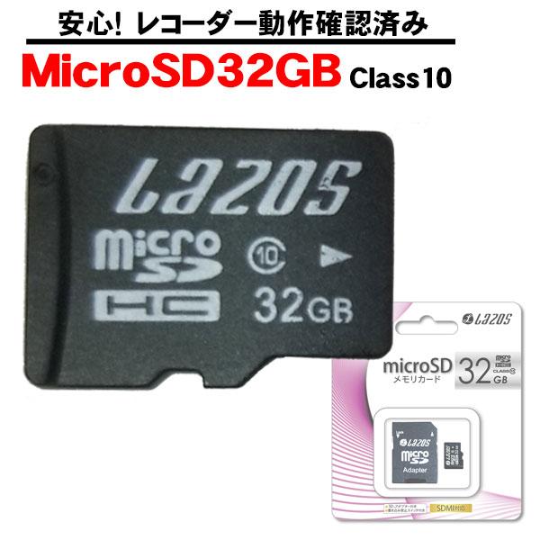 MicroSDHCカード 32GB 当店のドライブレコーダーで動作確認済み Class10相当 ドライブレコーダーセットで送料無料 R