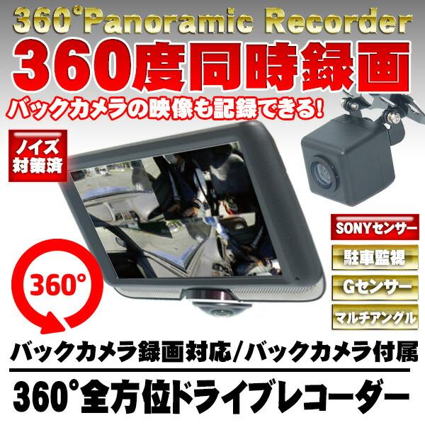 360度 パノラマ 全方位 完全録画 ドライブレコーダー バックカメラ付属 大画面 4.5インチ タッチパネル 駐車監視 あおり運転 対策 前後 バック ミラー Gセンサー 日本 マニュアル付属 1年保証