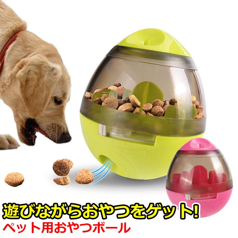 おやつボール 犬用 猫用 給餌 おやつ おもちゃ ボール 早食い防止 餌入れ ストレス解消 エサ お留守番 知育玩具 ペットボール エサボール おやつボウル 日本語マニュアル