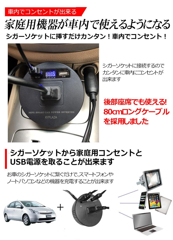 車用 インバーター 車載 12V 100V シガーソケット シガー から AC電源 インバータ USB電源 DC12V 100W コンセント 保護機能 車内 充電器 車載用品 車載充電器 コンパクト 小型 急速充電 一年保証