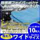 マイクロファイバー クロス ワイドタイプ 洗車 タオル 車内清掃にも最適 より大きくなって使いやすく 吸水力 もアップ 10枚セット