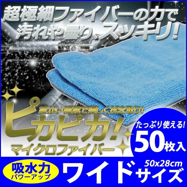 マイクロファイバー クロス ワイドタイプ 洗車 タオル 車内清掃にも最適 より大きくなって使いやすく 吸水力 もアップ 50枚セット