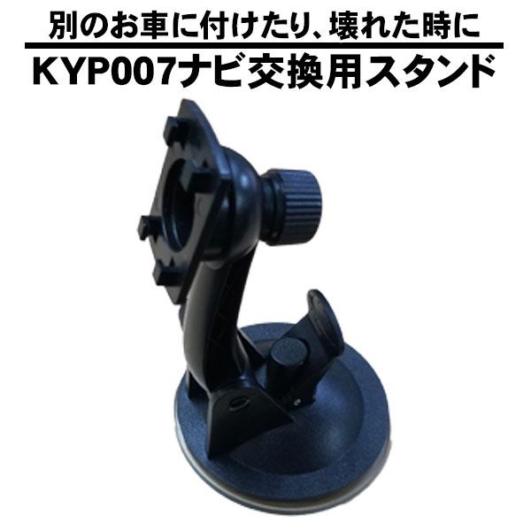 KYP007 シリーズ 用 交換用スタンド
