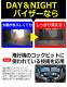 DAY & NIGHT サンバイザー 正規品 特許番号取得 日差しの悩みを軽減 カーバイザー 日本語マニュアル 新サイズ