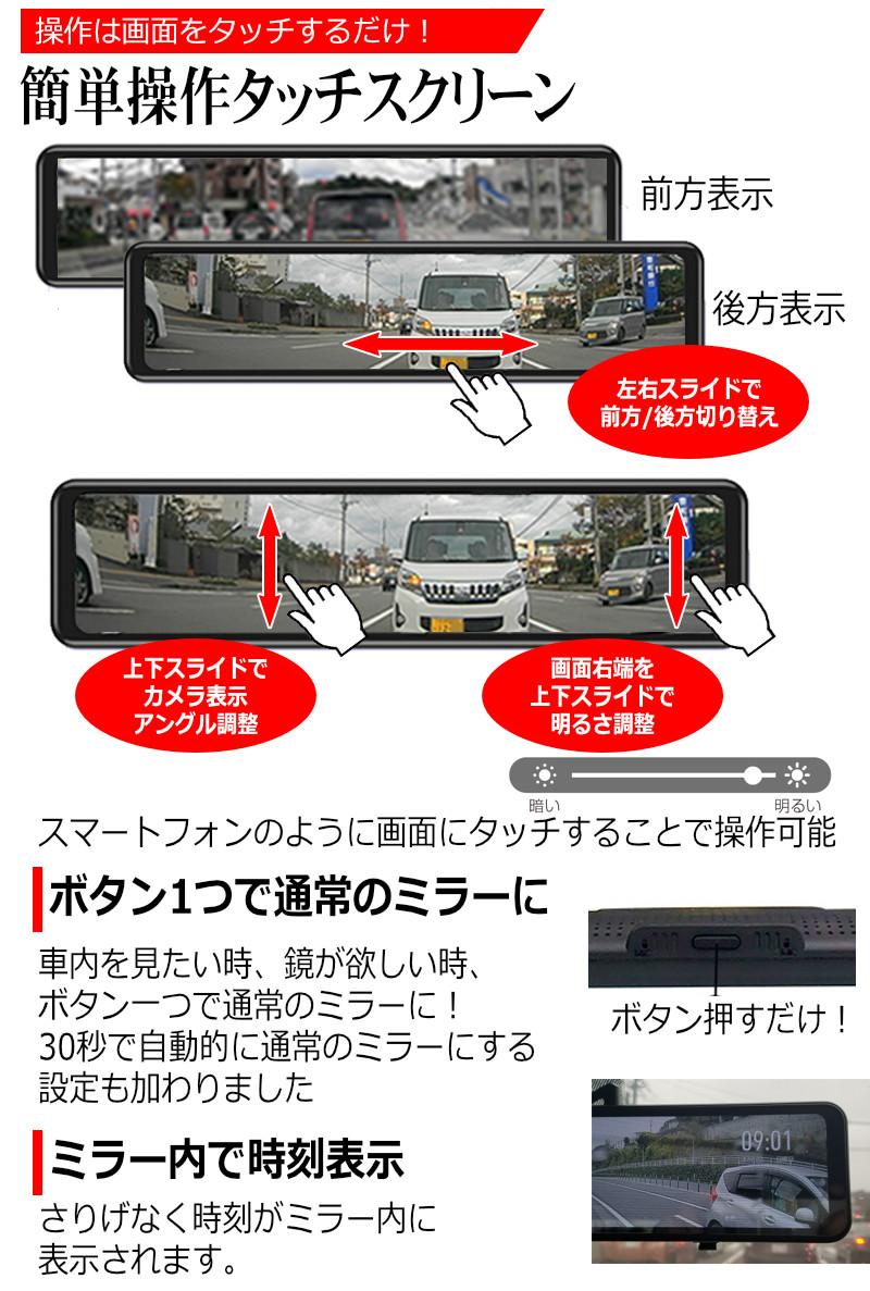 11.8インチ ドラレコ バックビューモニター リアカメラミラー タッチパネル デジタルインナーミラー 広角ミラー ドライブレコーダー 夜間撮影 前後同時録画 駐車監視 ミラー型ドライブレコーダー 前後 前後カメラ 2カメラ ノイズ対策 11インチ 12インチ