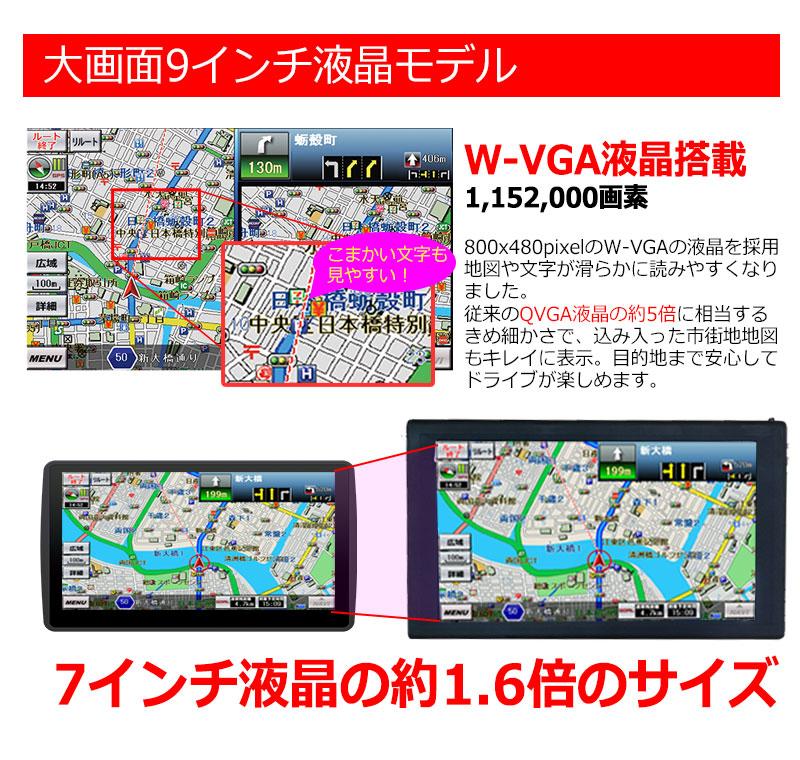 9インチ 液晶搭載 カーナビ 3年間 地図更新無料 2021年版 地図データ トラックモード 長く使える ポータブルナビ ポータブル ナビ 大画面 オービス 通知 トラック に オススメ