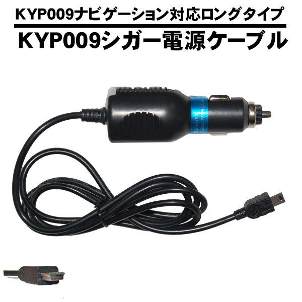 シガー電源ケーブル シガーアダプタ 8-42V 12V 24V対応 5.0V 5V 2500mA KYP009 シリーズ 用 3.5m ロング シガーケーブル