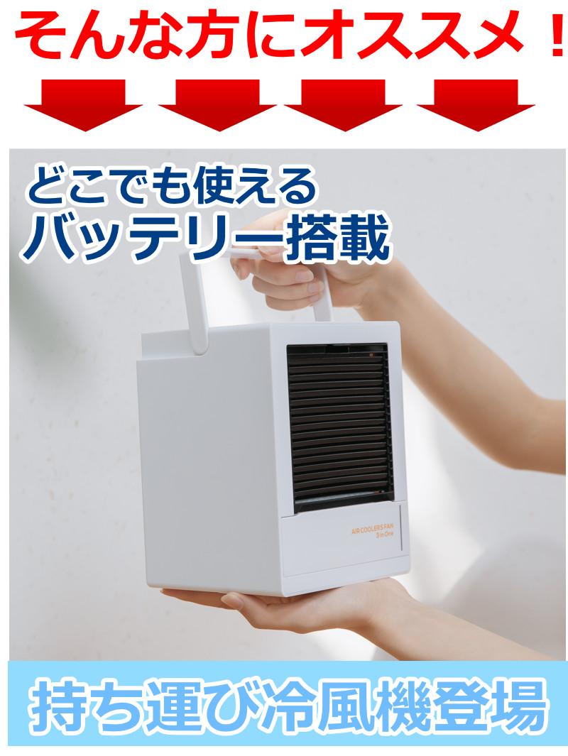 卓上 冷風機 バッテリー搭載 首振り 冷風 小型 クーラー 冷房 ポータブルクーラー エアコン 持ち運び ミニクーラー エアコン 冷風扇 卓上 コンパクト LED フィルター 加湿 風量3段階 省エネ 携帯 USB給電 ハンディファン 日本語説明書付き