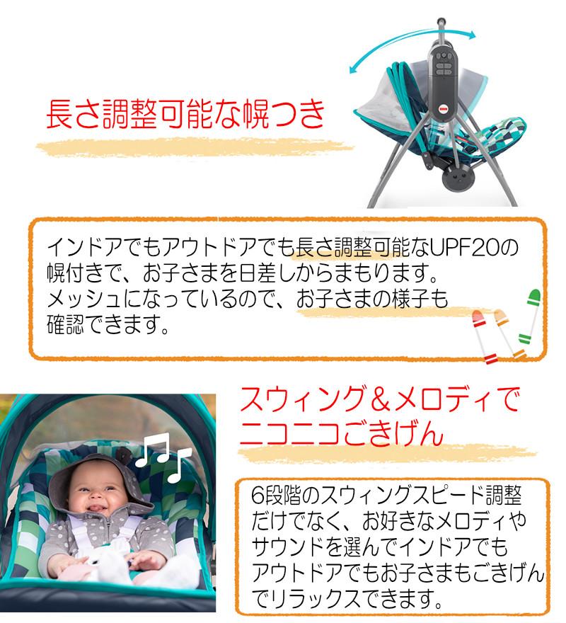 【日本正規品】フィッシャープライス たためる 電動スウィング スウィング ベビーラック 赤ちゃん ベビー 自動 音楽 バイブレーション メロディ GHP39
