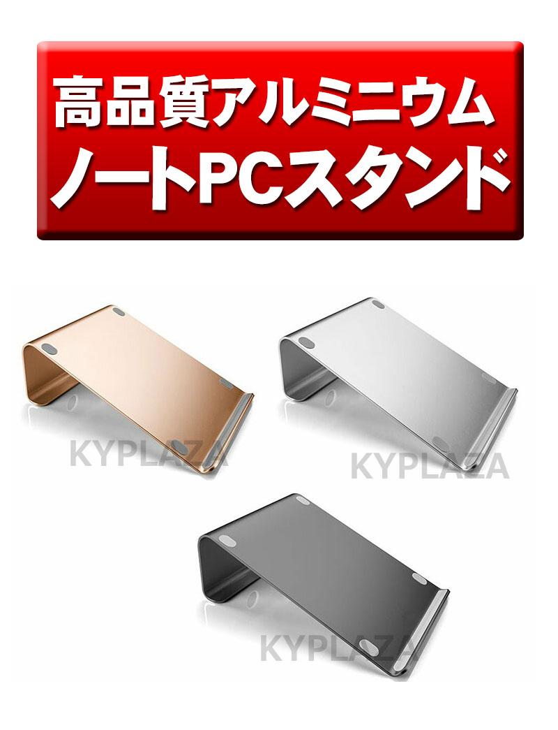 アルミ ノートパソコン用スタンド ノートPC スタンド 高品質 アルミニウム 負担軽減 18度 11インチ 12インチ 13インチ 14インチ 15インチ 17インチ Mac book Air ノートパソコン に最適