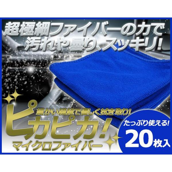 マイクロファイバー クロス 洗車 タオル 車内清掃 にも最適 20枚セット 送料無料
