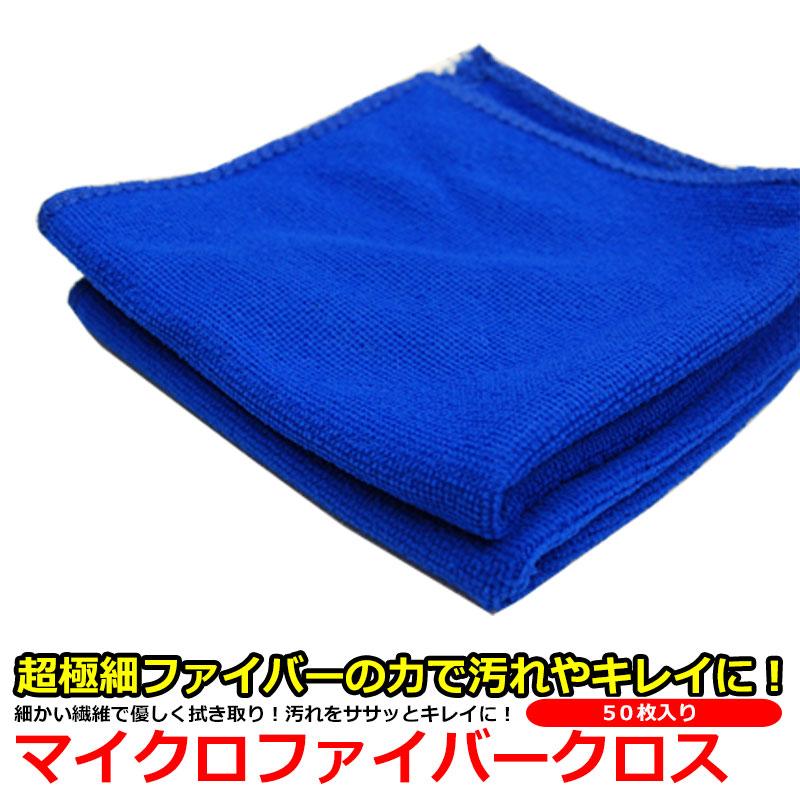 マイクロファイバー クロス 洗車 タオル 車内清掃 にも最適 50枚セット 送料無料