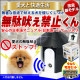 犬用 無駄吠え 禁止くん 電池付き 日本語 マニュアル / パッケージ 音波で吠えるのを防止 ムダ吠え 無駄吠え防止 しつけ トレーニング 感知 近隣トラブル 安眠妨害 防止 解決 バークストッパー 犬 特許番号取得 正規品