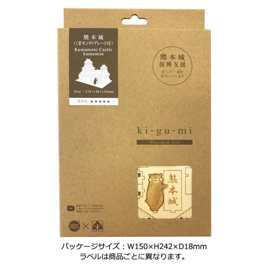 ki-gu-mi 熊本城(カラーVer)