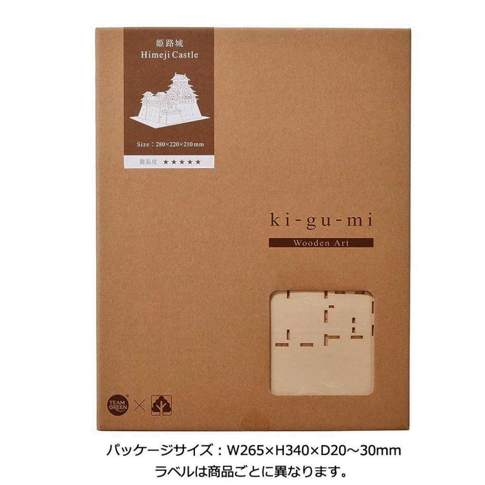 ki-gu-mi 姫路城 (カラーVer)