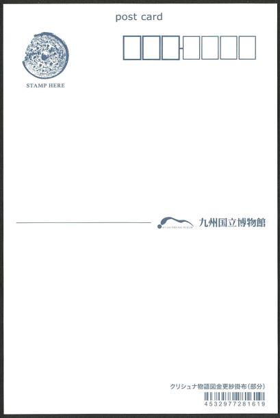 ポストカード クリシュナ物語図金更紗掛布 (部分)