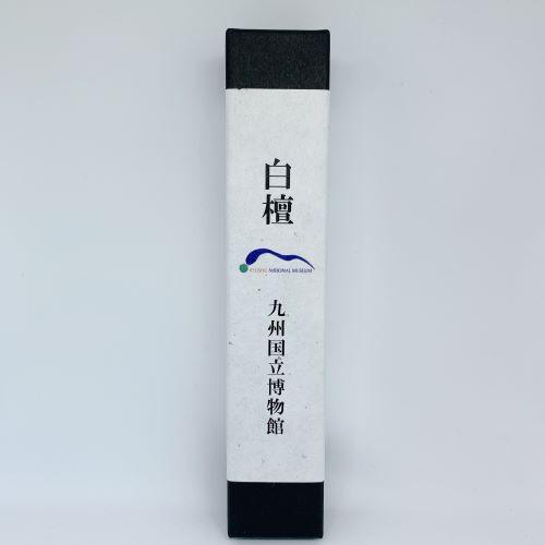 オリジナル線香 白檀