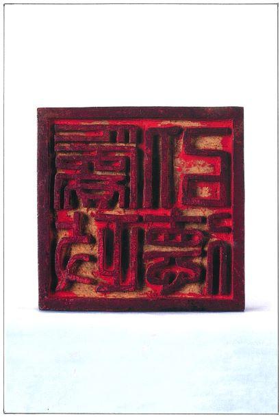 ポストカード 「為政以徳」印