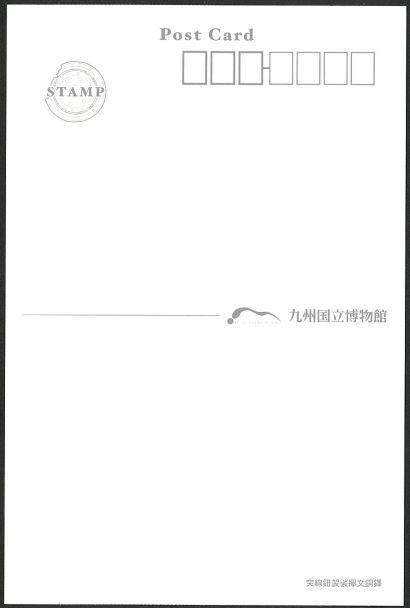 ポストカード 突線鈕袈裟襷文銅鐸