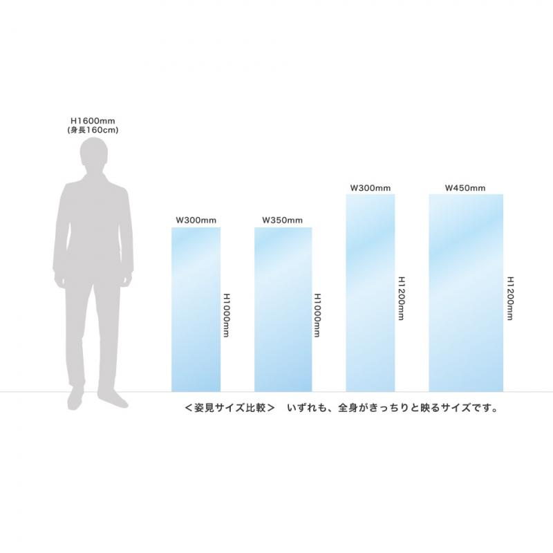 姿見鏡プラニクリア 【ワイドカット5mm】高1200mm 幅350mm