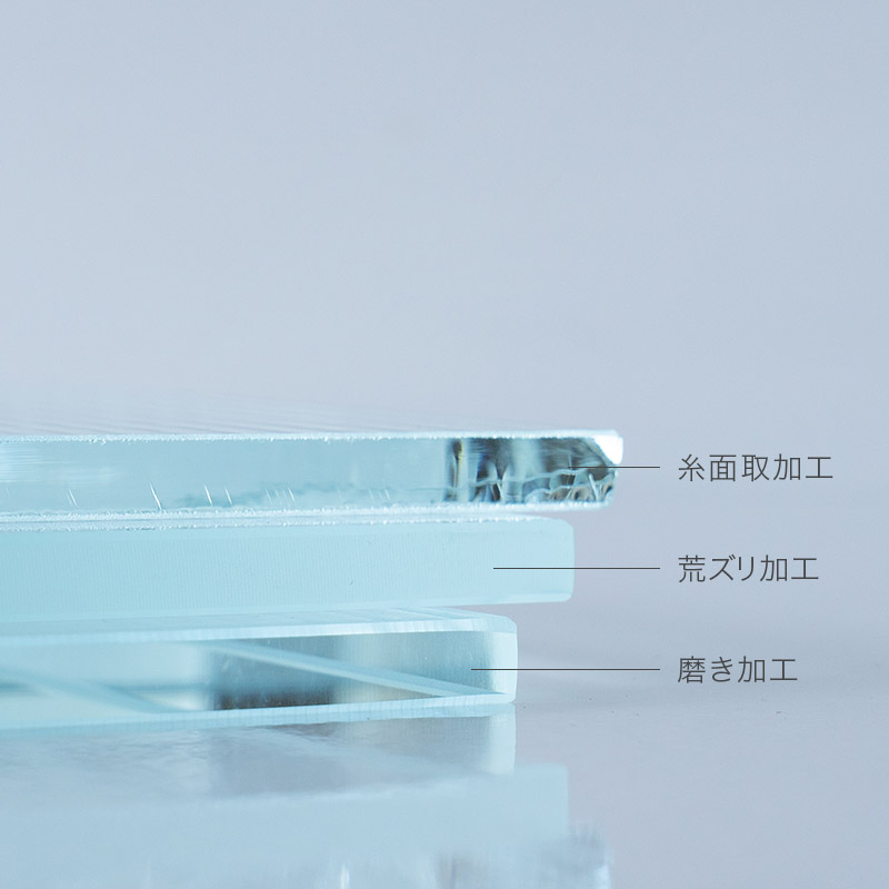 ディアマンテ ガラス 【荒ズリ加工 5mm】 300×900