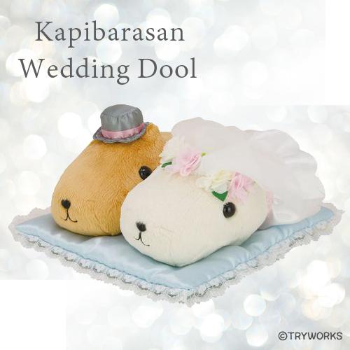 カピバラさん&ホワイトさん ハッピ〜WEDDING