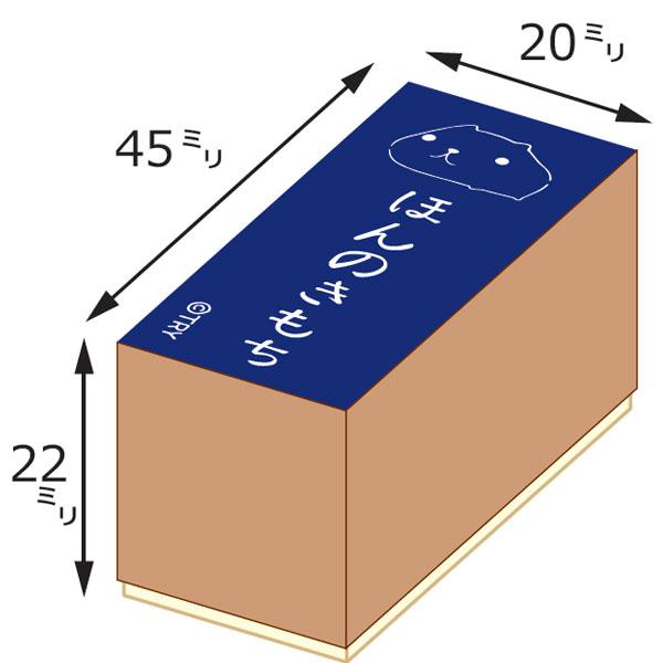 カピバラさん 木製スタンプ(20×45) ありがとう