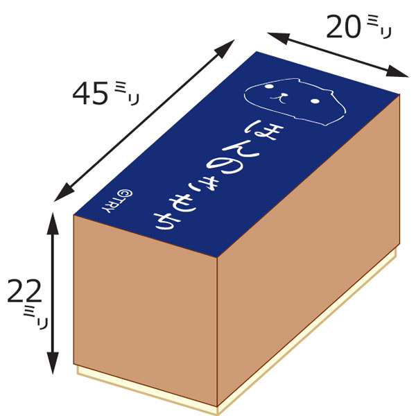 カピバラさん 木製スタンプ(20×45) のし