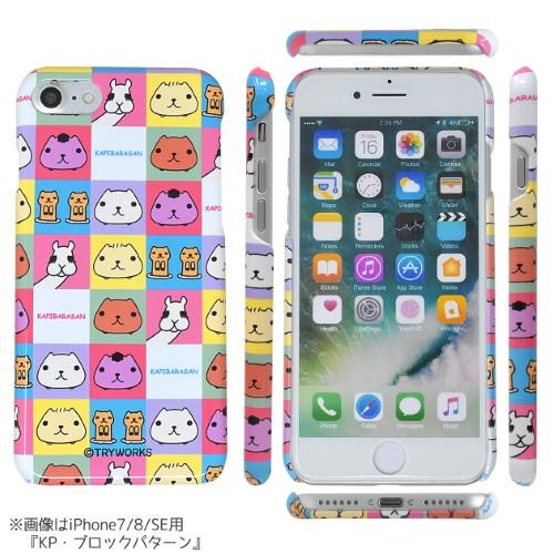 カピバラさん iPhoneハードケース サークル・パターン