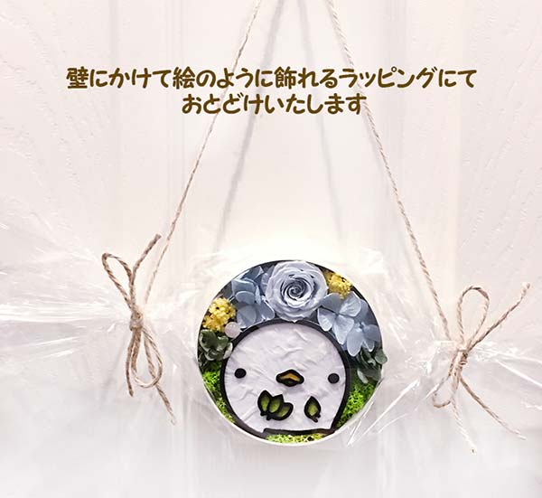 【受注生産】プリザーブドフラワーギフト カピバラさん