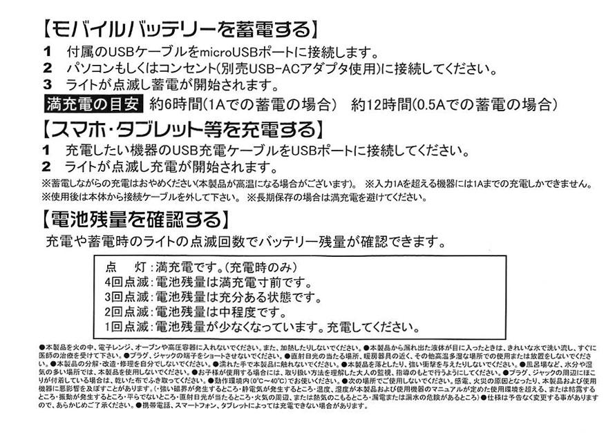 カピバラさん15thPaaantsu モバイルバッテリー
