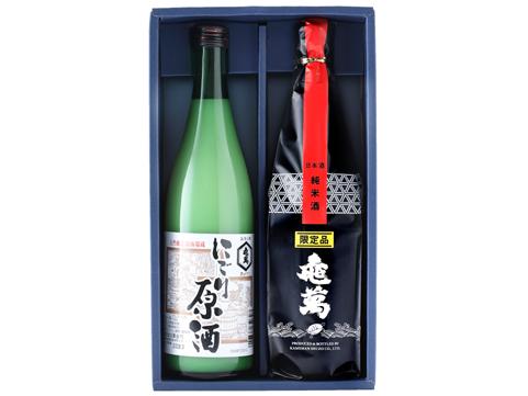 熊本「亀萬」純米酒・にごり原酒セット