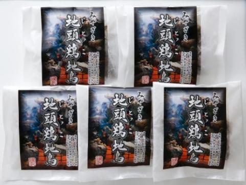 宮崎・日南「地頭鶏ランド日南」みやざき地頭鶏(じとっこ)炭火焼き