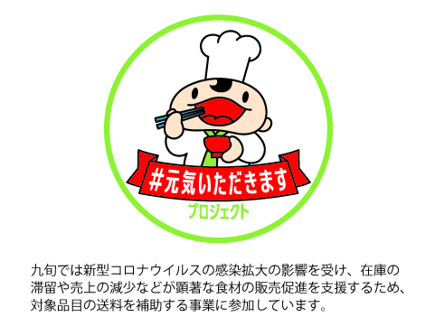【送料無料】大分・豊後「絆屋」ゆず風味 車海老酒粕漬